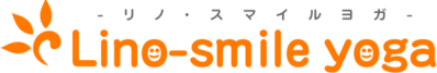 大磯のヨガ教室【リノ・スマイルヨガ】
